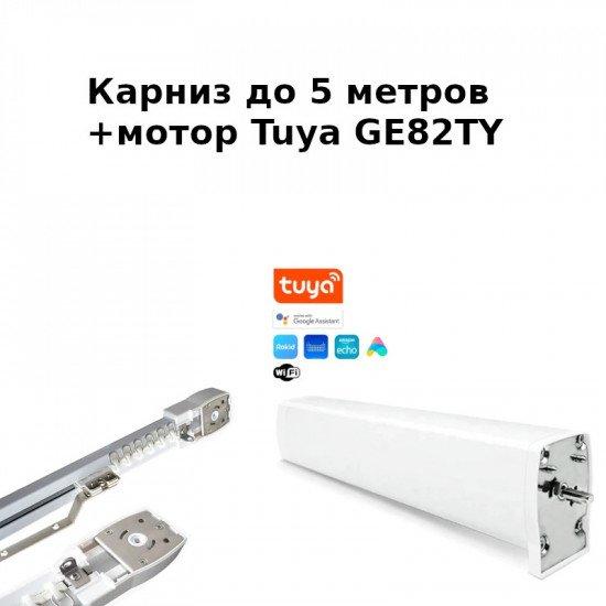 Электрический карниз до 5м c мотором Tuya GE82TY WiFi для штор
