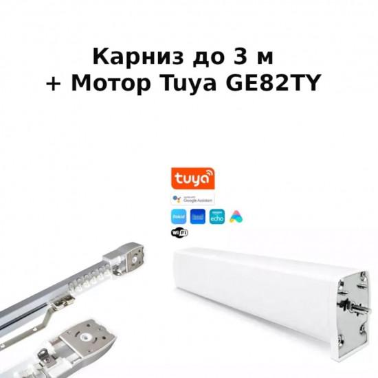 Электрический карниз до 3м c мотором Tuya GE82TY WiFi для штор